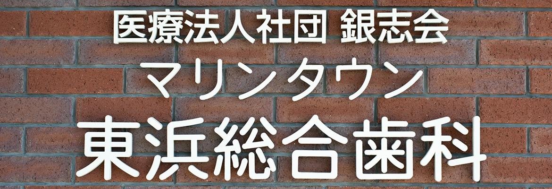 医療法人社団 銀志会 マリンタウン 東浜総合歯科